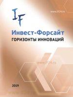 Инвест-Форсайт: Горизонты инноваций / Под ред. А.С. Генкина, С.С. Никулина, К.Г. Фрумкина.